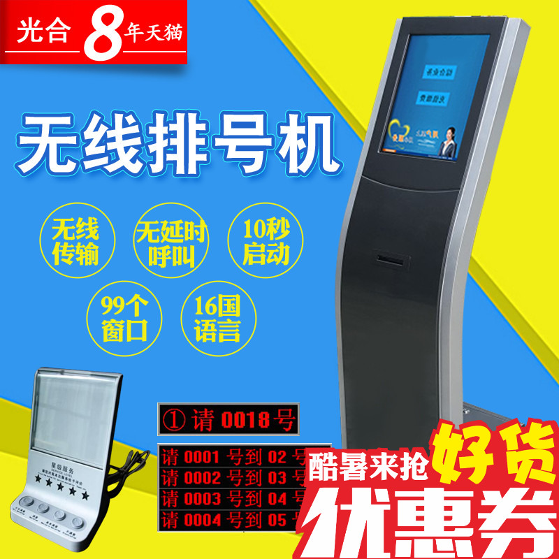光合17寸无线叫号机小型银行自助排队机触摸屏餐厅取餐器取号机
