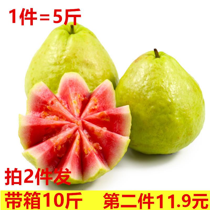 广西红心芭乐番石榴5斤水果新鲜当季整箱巴乐红肉拍2件带箱10斤