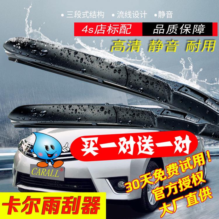 卡尔三段式雨刮器胶条通用原厂刮雨片原装carall高清静音无骨雨刷