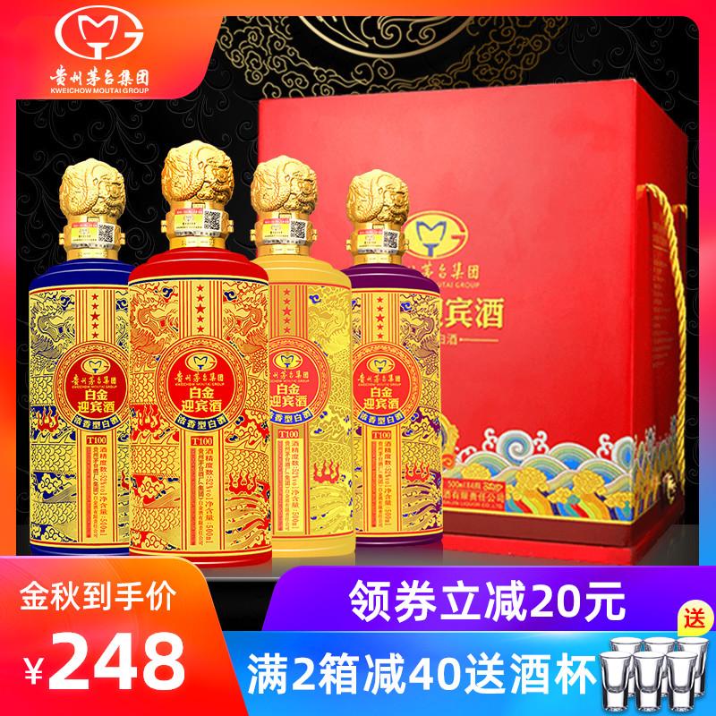 贵州茅台集团白金酒公司 白金迎宾酒礼盒装52度浓香型白酒整箱4瓶