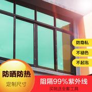 玻璃贴膜单项透视防晒隔热膜家用窗贴纸窗户遮光防晒窗纸遮阳防窥