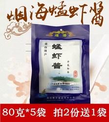 蜢虾酱山东烟台特产青洋烟海虾酱80g*5袋新鲜蜢子虾酱虾籽酱即食
