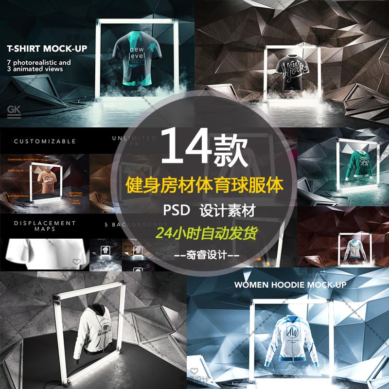 体育球服服装卫衣商场服饰外套贴图智能PSD样机模板设计素材