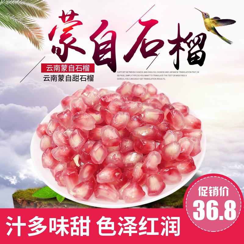 春福贵云南蒙自石薄皮甜石榴带箱3斤包邮新鲜水果当地特产石榴6粒