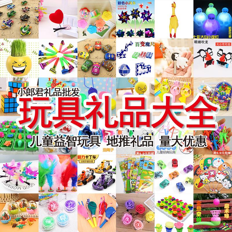 儿童益智发光玩具送小孩子创意礼物学生奖励幼儿园活动小礼品批�l