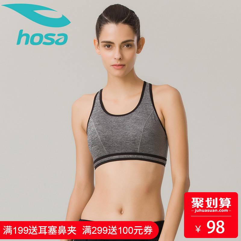 hosa浩沙秋季新品背心式减震运动文胸女 跑步健身高强度运动内衣
