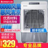 志高空调扇冷风机家用加水制冷器小型商用工业冷气电风扇水冷空调