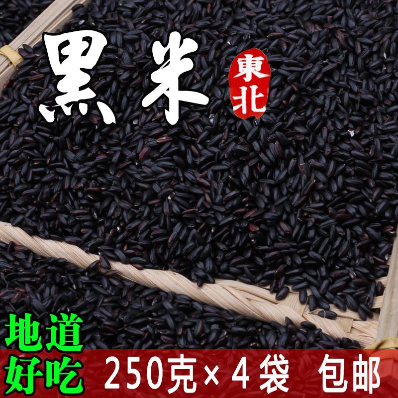 正宗东北特产黑米无染色农家自产放心粗粮五谷杂粮250克×4袋包邮