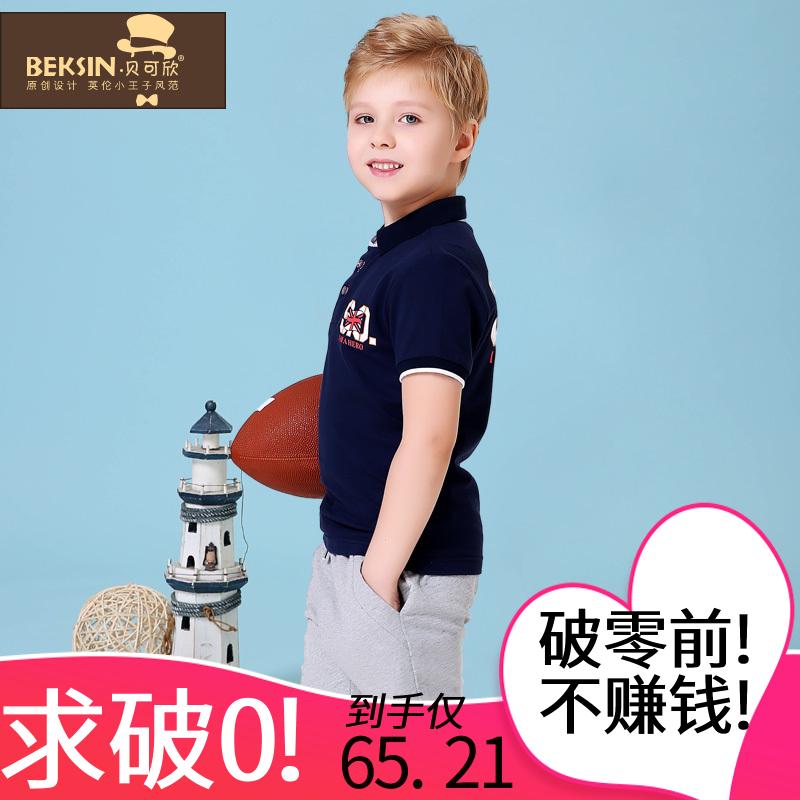 贝可欣8709 男童短袖T恤 控价 最低限价66元