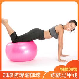 瑜伽球加厚防爆正品初学者儿童健身球平衡瑜珈普拉提大球甜甜圈