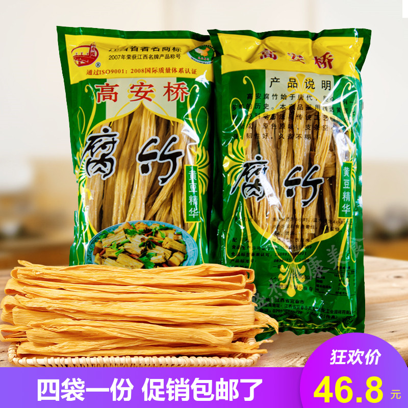 高安腐竹四袋正品包邮江西土特产高安桥品牌干付竹纯天然素食干货