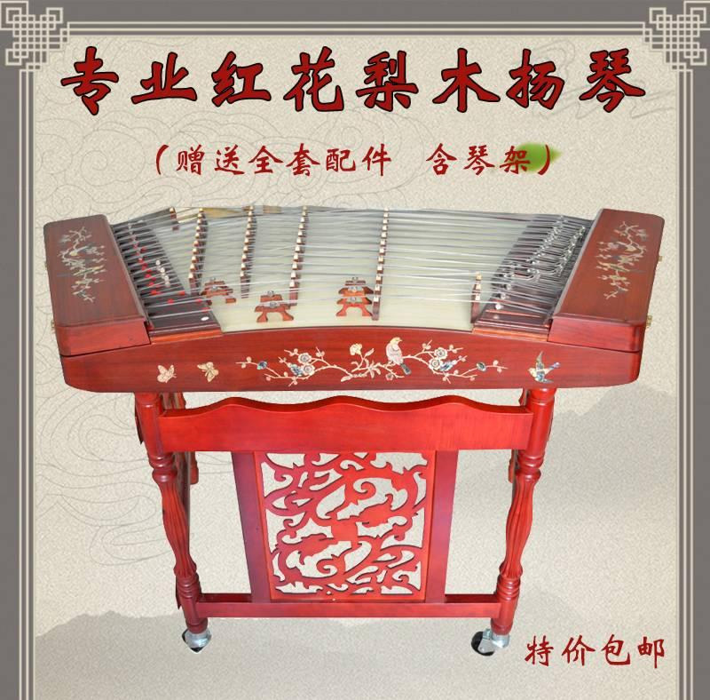 包邮专业花梨木402扬琴红木扬琴洋琴杨琴乐器厂家直销赠扬琴盒