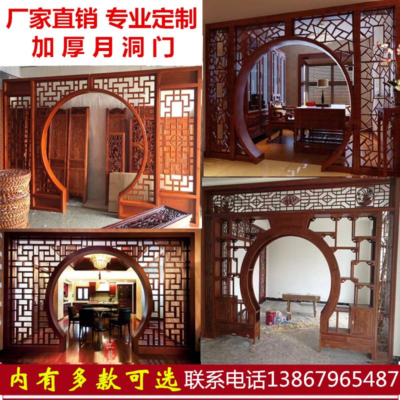 木雕仿古实木花格月亮门中式装修月洞门客厅隔断圆形拱门 落地罩