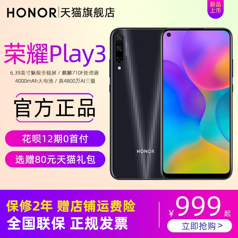 华为honor /荣耀play3麒麟710f(非品牌)