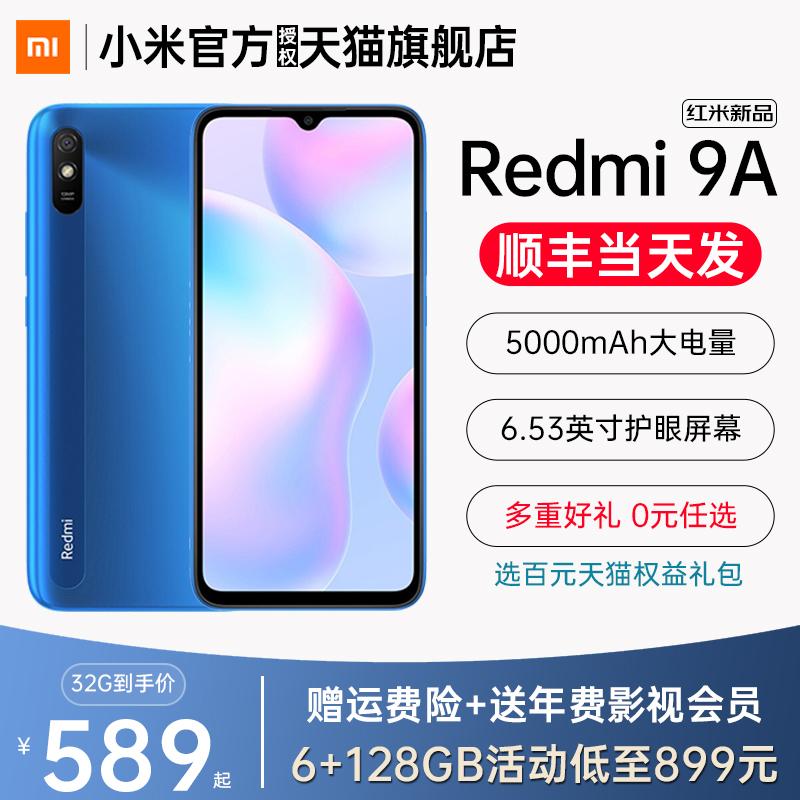 【当天发货】Xiaomi/小米红米9A 全网通4G手机学生智能备用老年机小米官方旗舰店官网Redmi 9a正品7红米note8