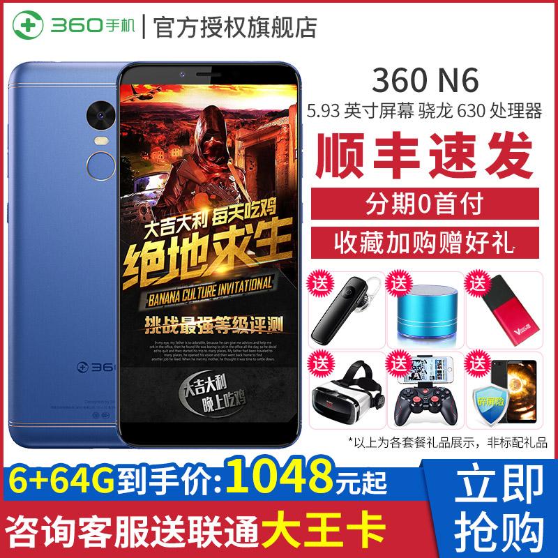 【高配仅需1038起 下单急速发】360 N6全网通全面屏官方旗舰店全新正品n6高配版游戏手机n6pro n7lite Pro