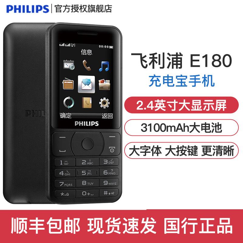 满169.00元可用1元优惠券【分期免息】Philips/飞利浦 E180充电宝老年手机超长待机直板无摄像头老