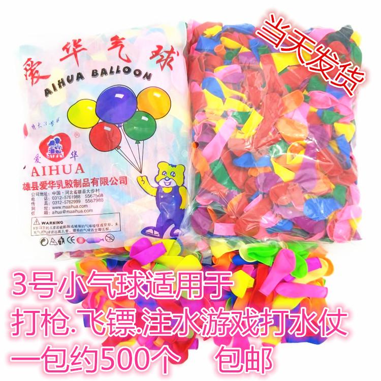 10月14日最新优惠爱华打靶飞镖注水婚庆装饰小气球