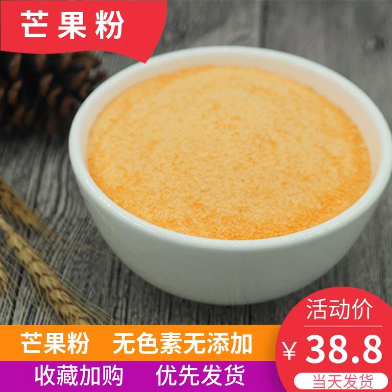 芒果粉烘焙天然色素水果粉500g食用奶茶店专用冻干芒果粉冲饮果味