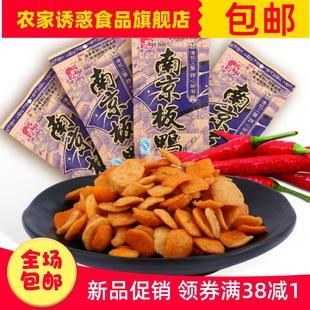步步升南京板鸭后后怀旧儿时膨化零食吃休闲麻辣食品小吃包邮