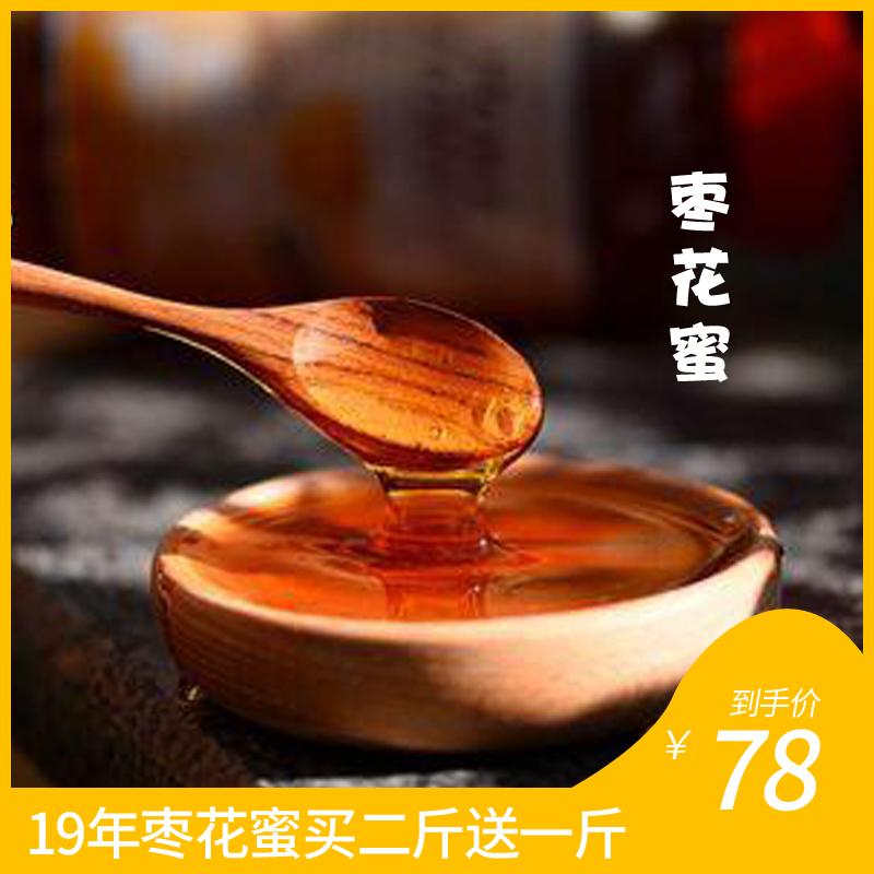 78.00元包邮19年新枣花蜜买一斤送自家纯蜂蜜
