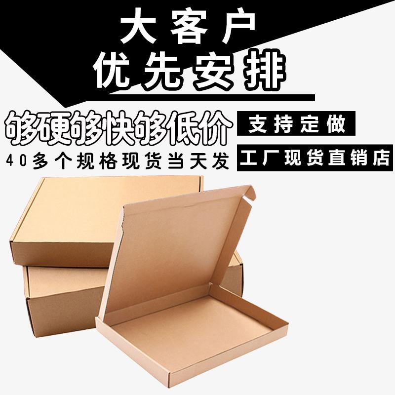 超特硬邮政淘宝白厚纸箱牛皮批发打包装定制做大小号FT2346飞机盒