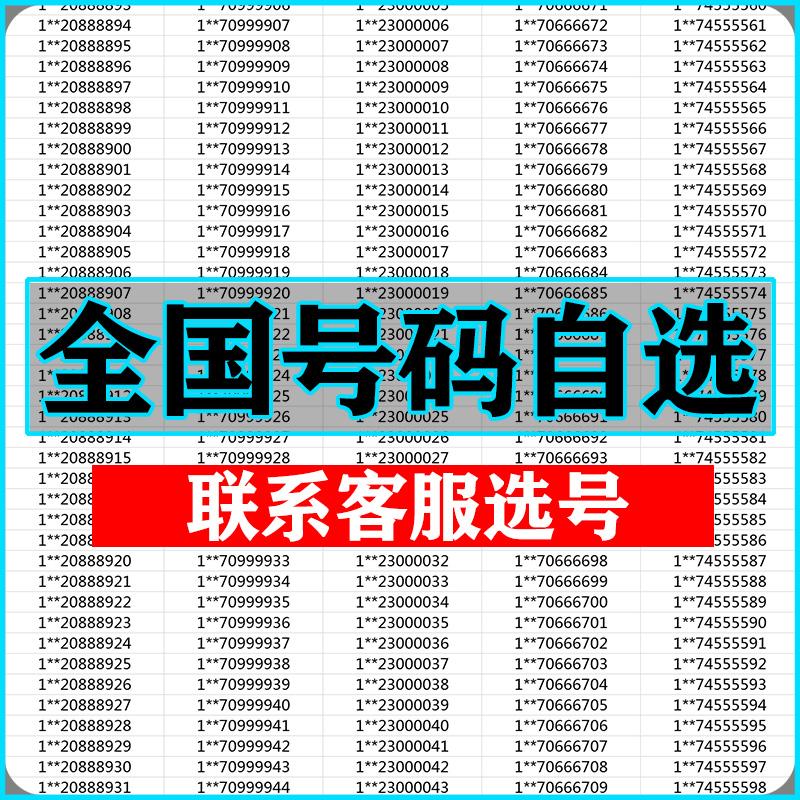 电信手机好号靓号移动电话卡在线自选0月租吉祥码全中国通用本地