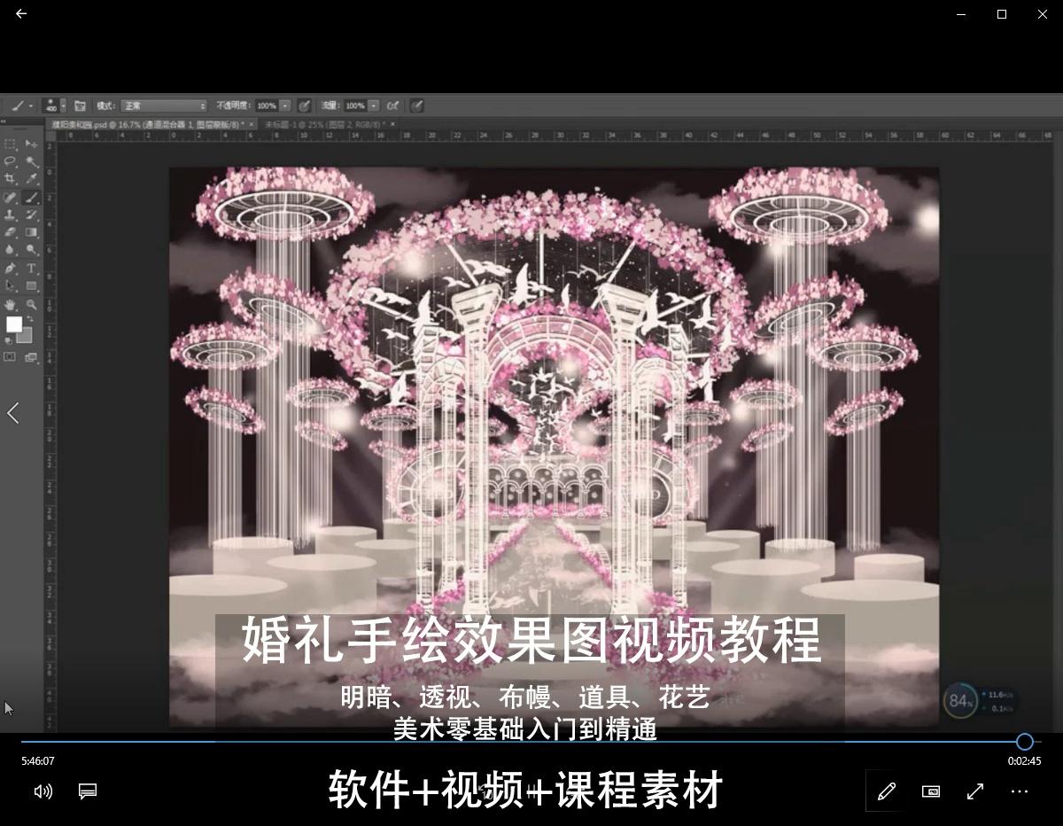 婚礼设计PS手绘效果图O基础入门高清视频教学课程婚庆舞台设计