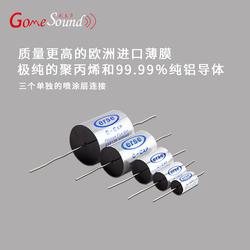 美国ERSE 400Vdc C-CAP 发烧级 分频 耦合电容音频0.10µF~33µF