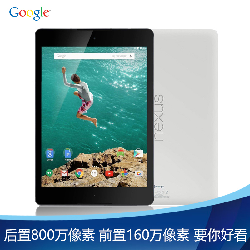 假一赔三google /谷歌nexus 9超薄ips屏