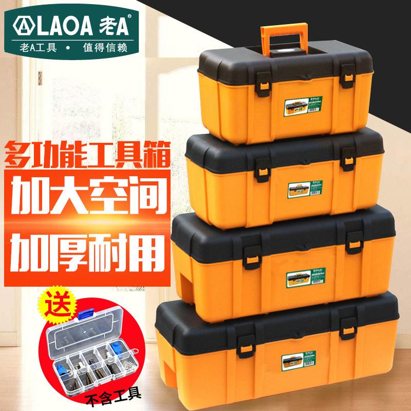 老a多功能家用大号小中号维修零件盒手提式收纳箱塑料五金工具箱