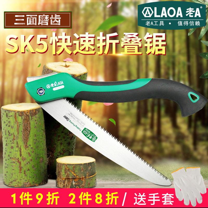 老A快速折叠锯家用手工锯子伐木锯园林锯果树户外工具手锯木工锯