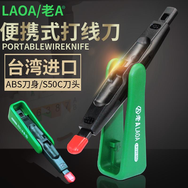 老A台湾进口打线器配线架模块打线刀网线电话线钳电信110卡线刀