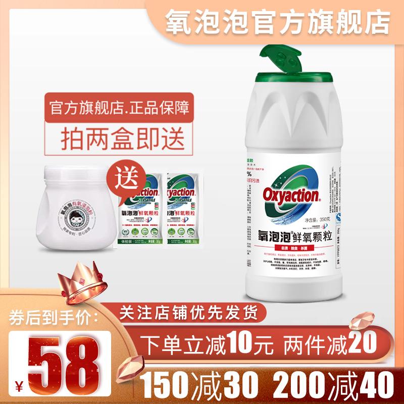 氧泡泡鲜氧颗粒杯具奶瓶不锈钢玻璃洗衣机多功能清洁剂瓶装