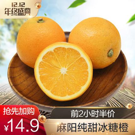【前1万件半价】麻阳冰糖橙薄皮甜橙子当季新鲜水果整箱5斤装