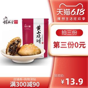 网红零食 正宗胡兴堂九层酥皮黄山烧饼梅干菜扣肉特产零食好吃