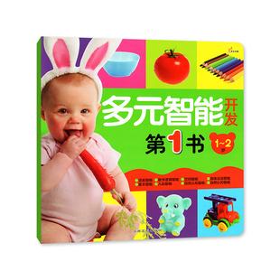 全脑游戏开发低幼启蒙亲子互动游戏自我认知智能培养宝宝自然认知智能幼儿大图卡片书智力开发岁21书1多元智能开发第