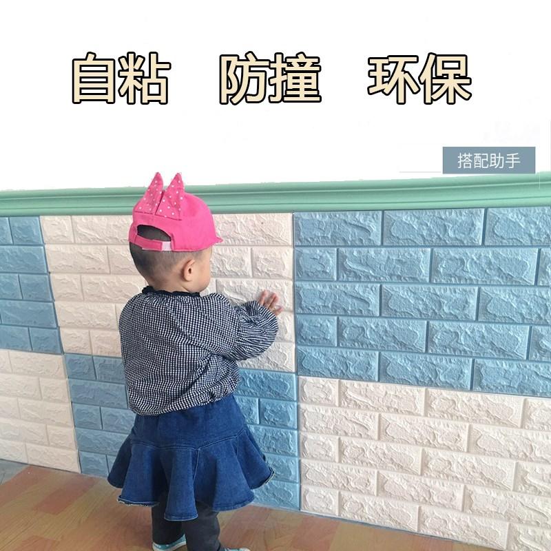 幼儿园防撞软包墙护墙面防碰头墙垫儿童游戏房防磕墙壁贴环保无味