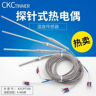 电偶感温线 K型 探针式 探针热电偶 金属屏蔽线 探头温度传感器