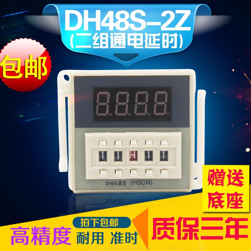 Цифровой время реле DH48S-2Z отправить базы гарантия 3 года группы задержка 220V24V380v