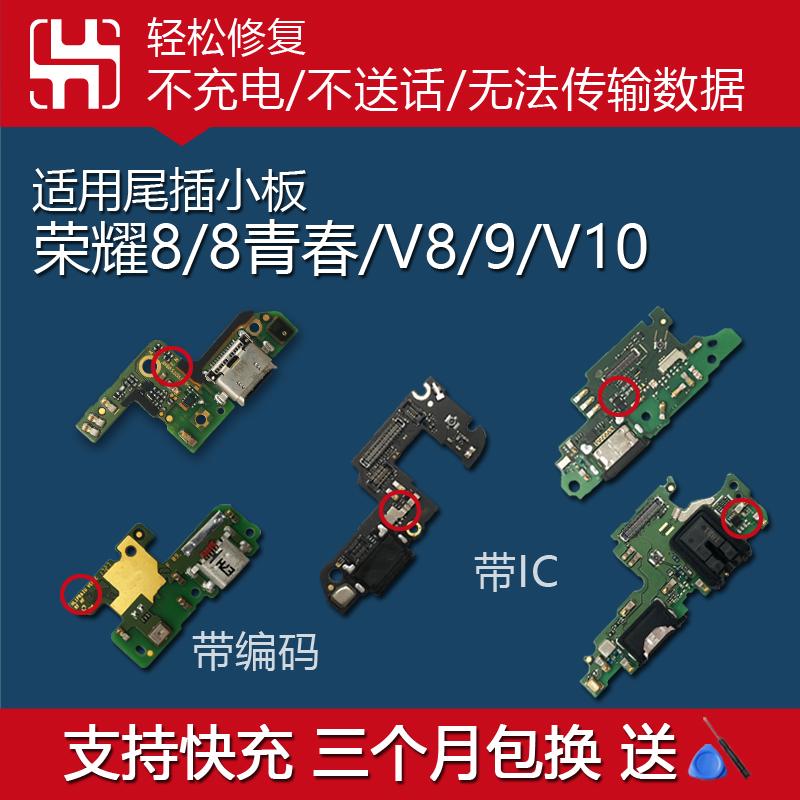 华为荣耀8/青春版 荣耀9尾插小板排线荣耀V8 V10充电口接口送话器