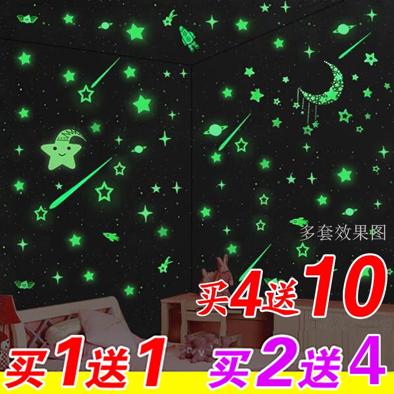 夜光贴纸墙贴荧光星星空流星雨儿童房间装饰卧室非3d立体永久发光