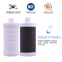 HKU South Korea imported pp Cotton water purification filter Replacement filter NSF certified Filter Activated Carbon filter