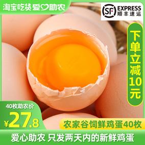 正常发货农家散养新鲜40枚土鸡蛋