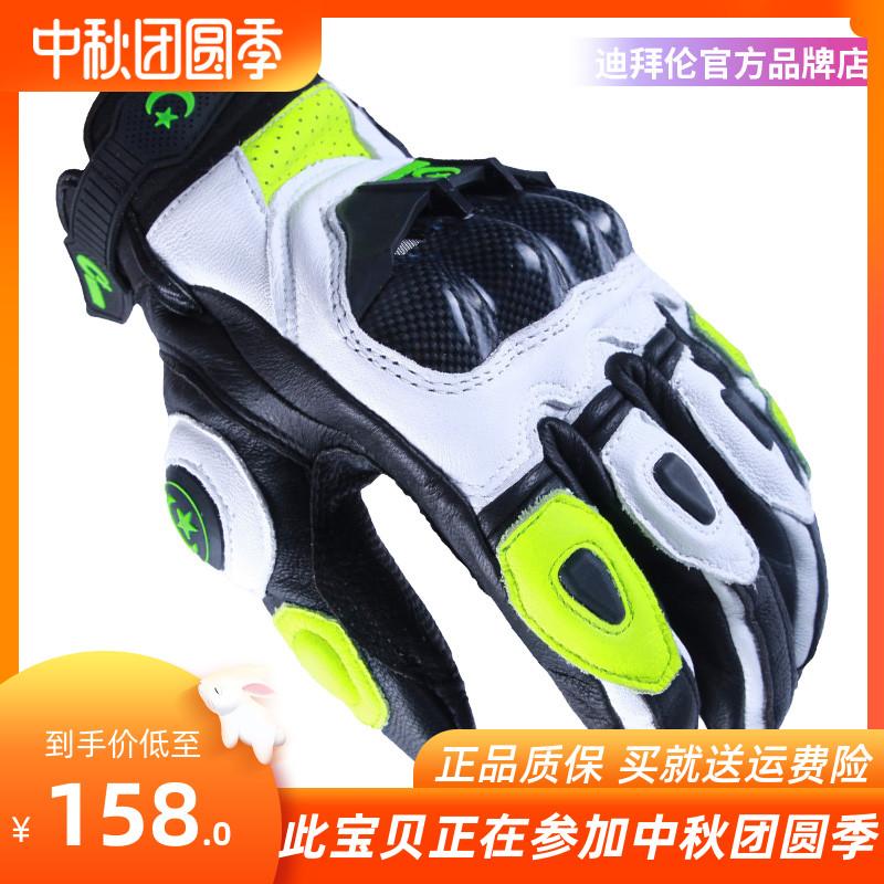 Перчатки мотоциклетные Артикул 545124429290