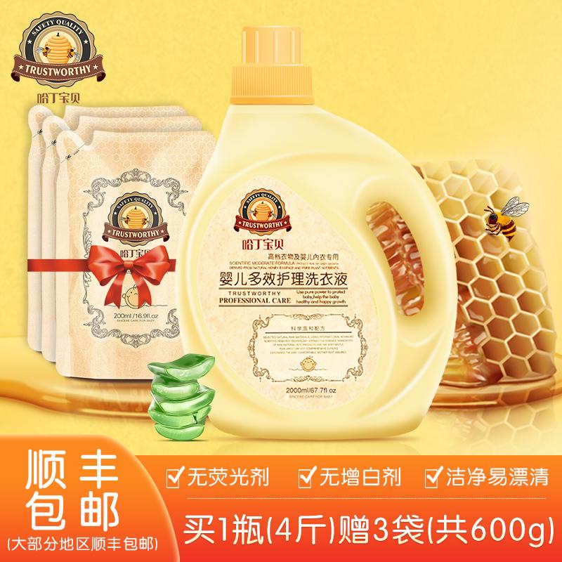 哈丁宝贝婴儿洗衣液宝宝专用多效幼童衣物植物新生儿皂液正品2L
