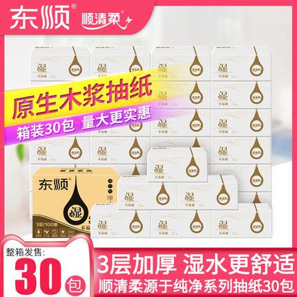 顺清柔旗舰店家用原木抽纸家庭装实惠装30包整箱婴幼儿卫生纸纸巾