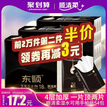 顺清柔手帕纸面巾纸小包纸巾擦脸专用随身装四层加厚实惠箱装54包