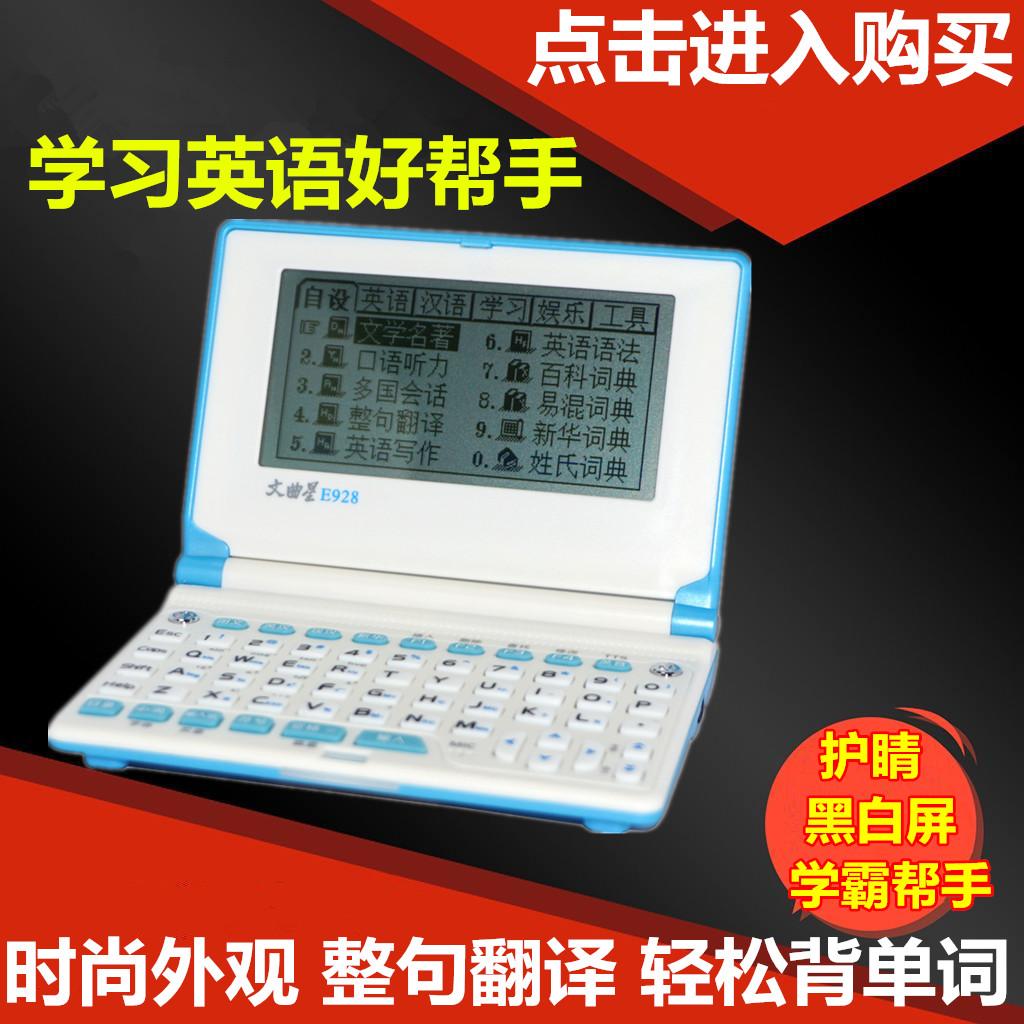 包邮文曲星E928英汉电子辞典英语翻译机 学生用牛津词典学习机