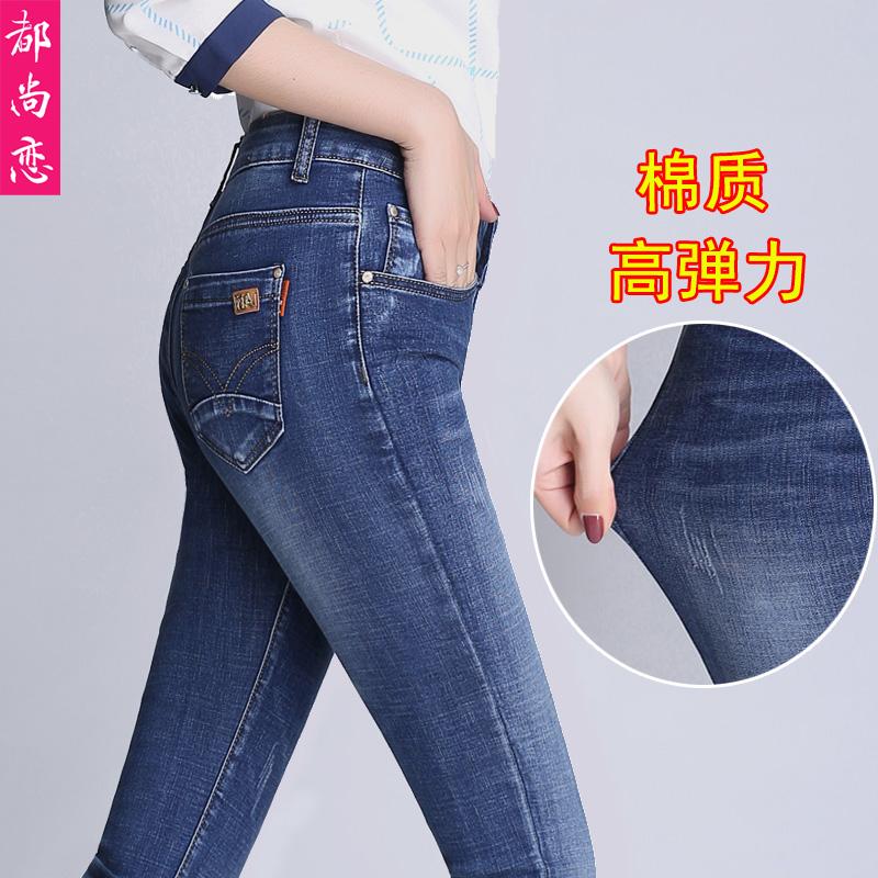 女士高腰牛仔裤女2020年新款秋季修身显瘦九分裤潮弹力小脚长裤子